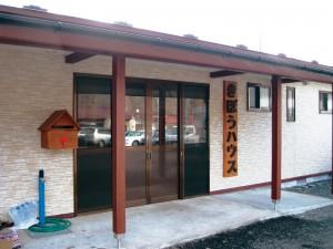 きぼうハウス(特定非営利活動法人 きぼうハウス)