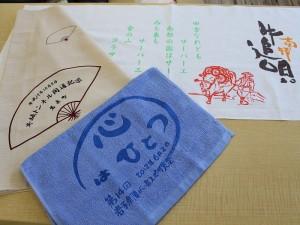 印刷タオル・手拭い (岩泉町・いずみの里)