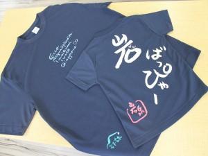 オリジナルTシャツ (岩泉町・いずみの里)